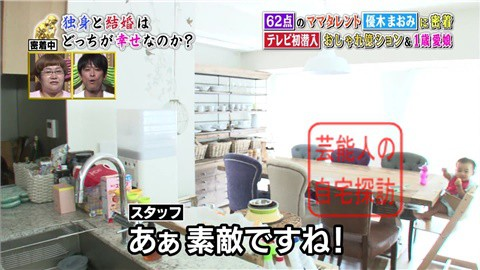 優木まおみのリッチな自宅マンション019