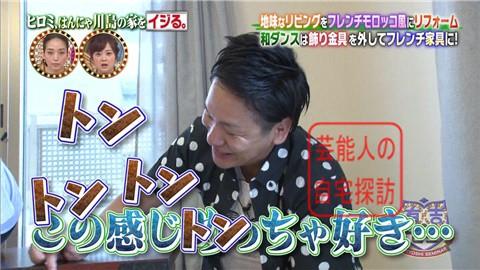 はんにゃ川島の自宅をヒロミがリフォーム054