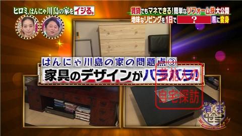 はんにゃ川島の自宅をヒロミがリフォーム019
