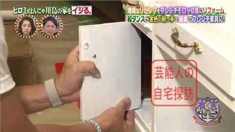 はんにゃ川島の自宅をヒロミがリフォーム084