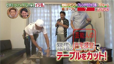 はんにゃ川島の自宅をヒロミがリフォーム032