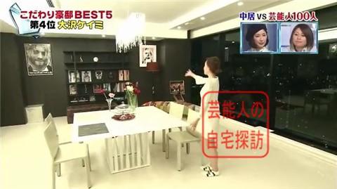 大沢ケイミの高級自宅マンション019