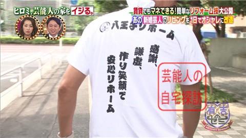 はんにゃ川島の自宅をヒロミがリフォーム002