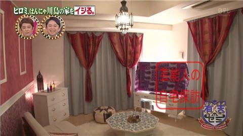 はんにゃ川島の自宅をヒロミがリフォーム130