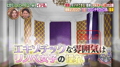 はんにゃ川島の自宅をヒロミがリフォーム029