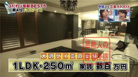 大沢ケイミの高級自宅マンション038