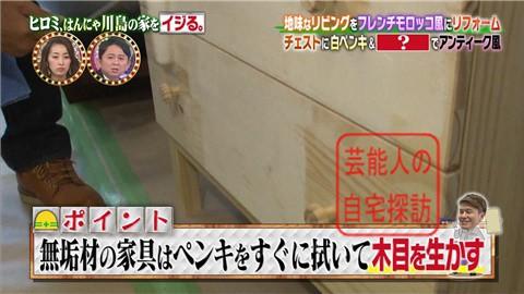 はんにゃ川島の自宅をヒロミがリフォーム118