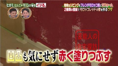 はんにゃ川島の自宅をヒロミがリフォーム105