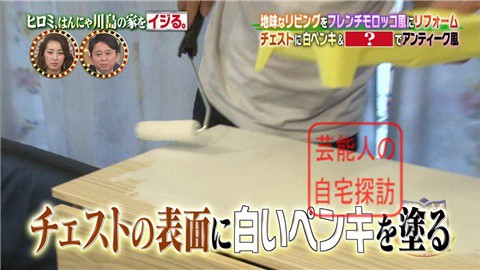 はんにゃ川島の自宅をヒロミがリフォーム115