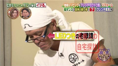 はんにゃ川島の自宅をヒロミがリフォーム074