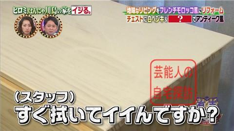 はんにゃ川島の自宅をヒロミがリフォーム117