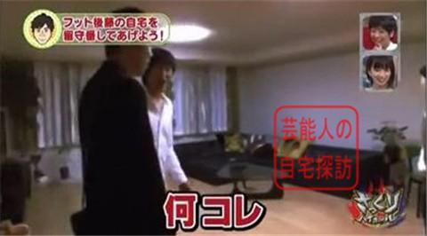 フットボールアワー後藤の高級自宅マンション031
