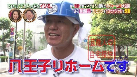 はんにゃ川島の自宅をヒロミがリフォーム001