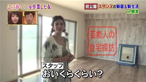 スザンヌ熊本の新居012