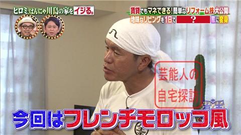 はんにゃ川島の自宅をヒロミがリフォーム024