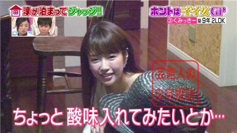 舟山久美子(くみっきー)の自宅069