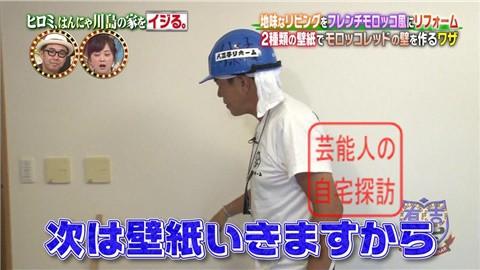 はんにゃ川島の自宅をヒロミがリフォーム088
