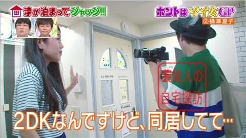 横澤夏子の自宅005