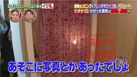 はんにゃ川島の自宅をヒロミがリフォーム151