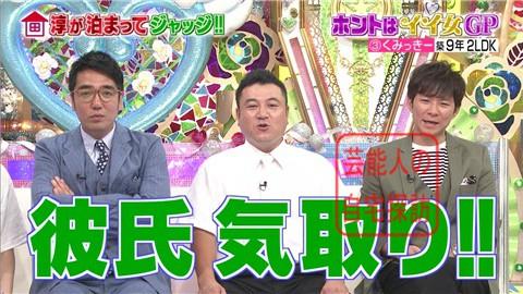 舟山久美子(くみっきー)の自宅114