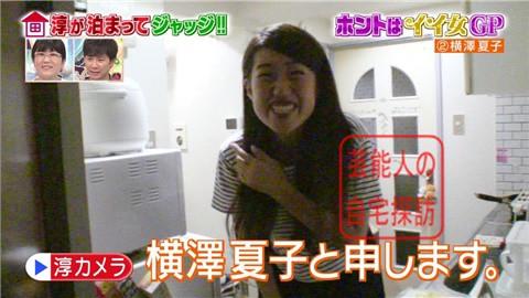 横澤夏子の自宅002