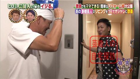 はんにゃ川島の自宅をヒロミがリフォーム003