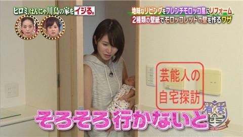 はんにゃ川島の自宅をヒロミがリフォーム095