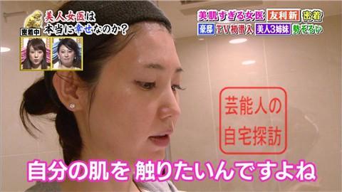 美人すぎる女医・友利新の自宅タワーマンション041