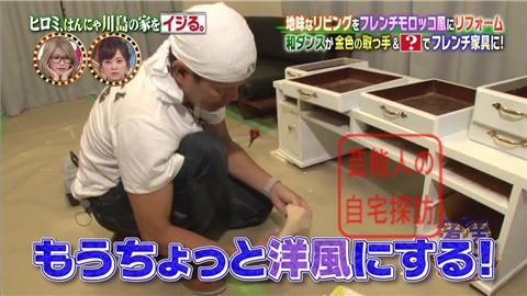 はんにゃ川島の自宅をヒロミがリフォーム076
