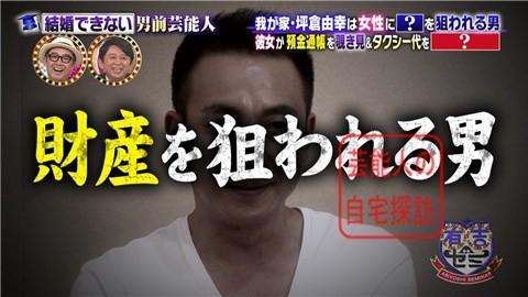 我が家・坪倉由幸の自宅マンション022