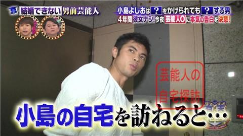 小島よしおの自宅マンション001
