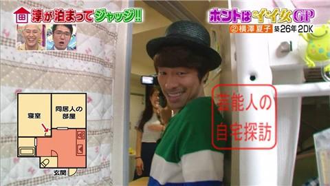 横澤夏子の自宅025