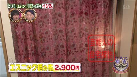 はんにゃ川島の自宅をヒロミがリフォーム139