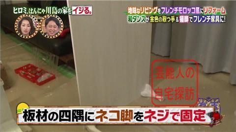 はんにゃ川島の自宅をヒロミがリフォーム082