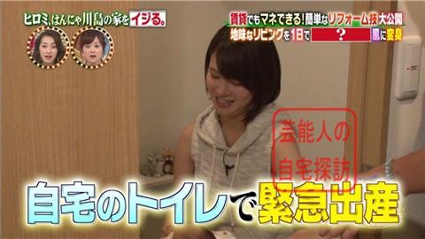 はんにゃ川島の自宅をヒロミがリフォーム008