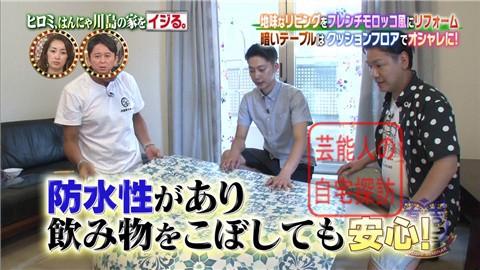 はんにゃ川島の自宅をヒロミがリフォーム036