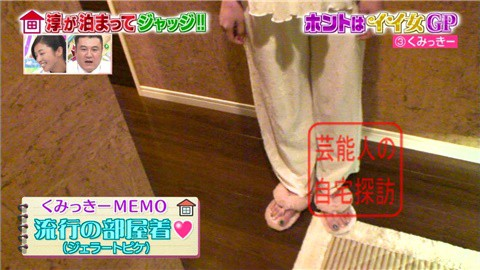 舟山久美子(くみっきー)の自宅008