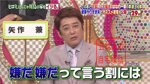はんにゃ川島の自宅をヒロミがリフォーム161