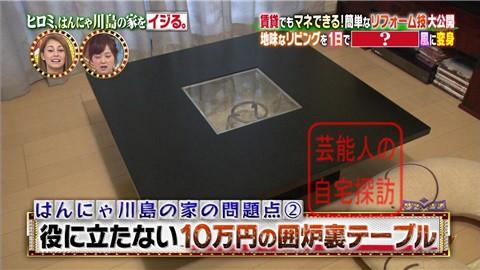 はんにゃ川島の自宅をヒロミがリフォーム015