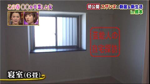 スザンヌ熊本の新居009