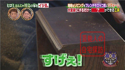 はんにゃ川島の自宅をヒロミがリフォーム065