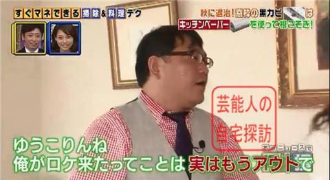 小倉優子の豪華マンション058