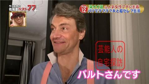 フジテレビアナ・中村江里子の優雅なパリ生活032