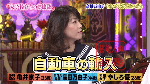 高田万由子のセレブすぎる生い立ち041