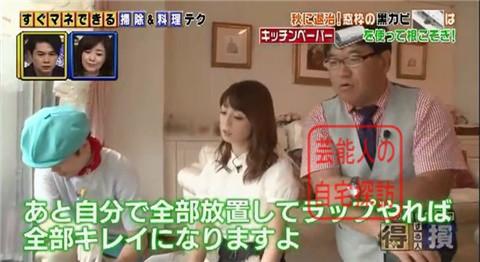 小倉優子の豪華マンション085