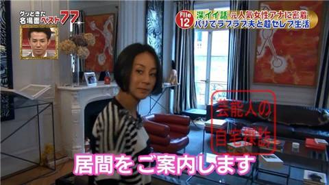 フジテレビアナ・中村江里子の優雅なパリ生活019