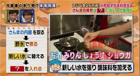 小倉優子の豪華マンション211