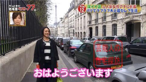 フジテレビアナ・中村江里子の優雅なパリ生活002