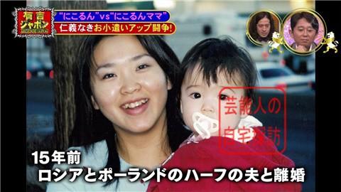 藤田ニコル(にこるん)の自宅036