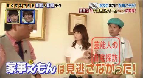 小倉優子の豪華マンション029